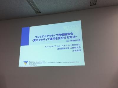 20170913_勉強会