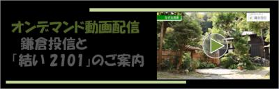 鎌倉投信_案内動画