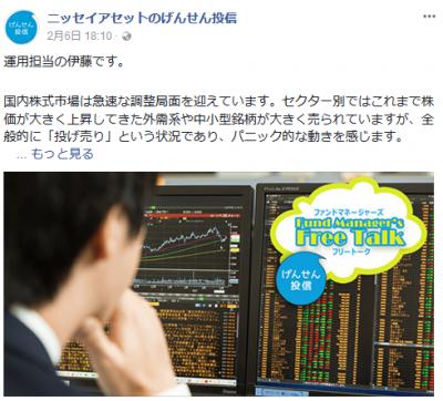 20180209_げんせん投信_facebook