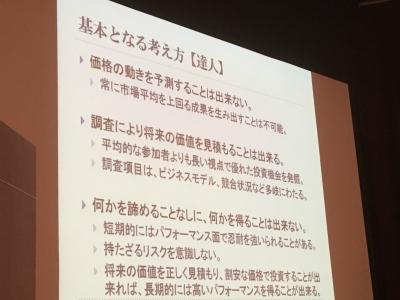 11期_セゾン投信_運用報告会