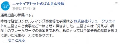 20180308_げんせん投信_facebookページ