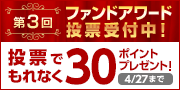 rakuten fund award_3rd