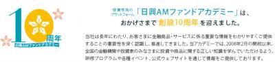 日興AM‗1‗20180624