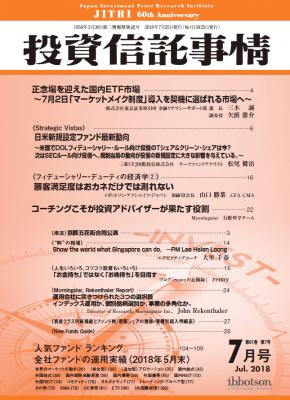 投資信託事情_201807_表紙