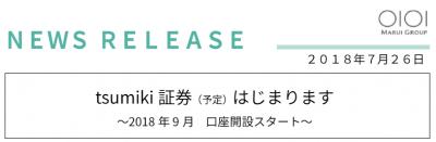 tsumiki証券_プレスリリース_20180726