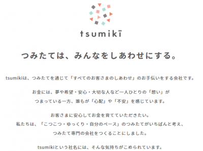 tsumiki証券_20180831_Launch