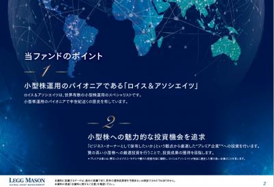 LM_グローバルプレミア小型株_資料_1