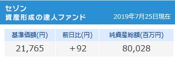 20190725_セゾン資産形成の達人ファンド‗800億円突破!