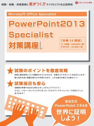 PowerPoint資格対策講座