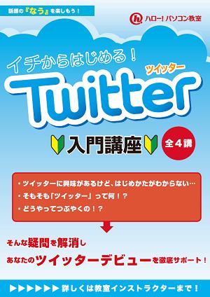Twitter入門