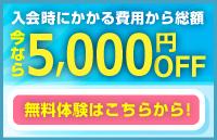 入会金が5000円OFF!
