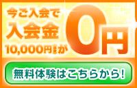 最大1万5千円お得♪