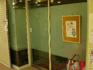 「浪漫女中館・La Moe」の玄関