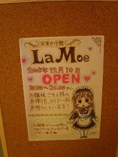 浪漫女中館・La Moeの告知張り紙