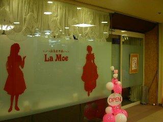 浪漫女中館・La Moeの玄関