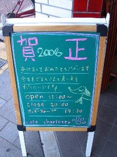 新春用の書き換えられた看板