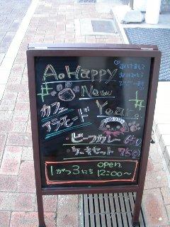 こちらも看板は新春用に書き換えられてます