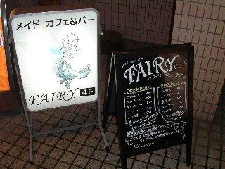 メイドカフェ&バー「フェアリー」
