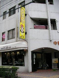 岡山2店目となるメイドカフェ 「モエリア」