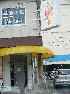 メイドカフェ こーひー館