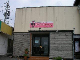 バイパス沿い、平田食堂の近くにお店はあります