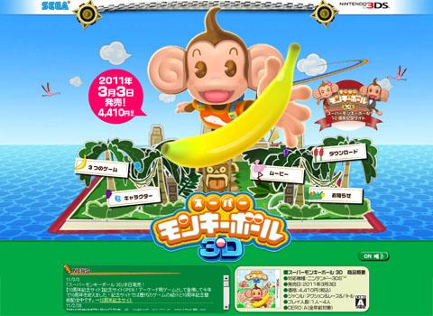 MonkeyBall01