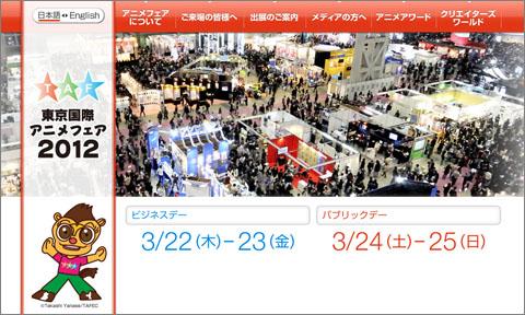 TAF2012_web