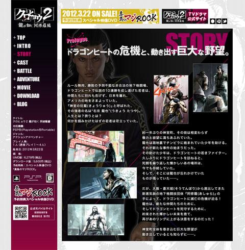 Kurohyo2_web