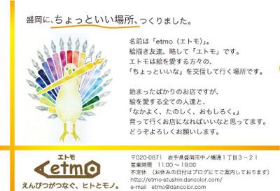 etmo 実店舗ご案内1