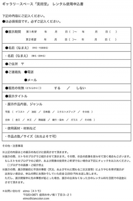 エトモ展示申込書。