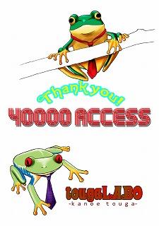 40000アクセス記念