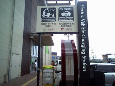 電気自動車の急速充電ステーション