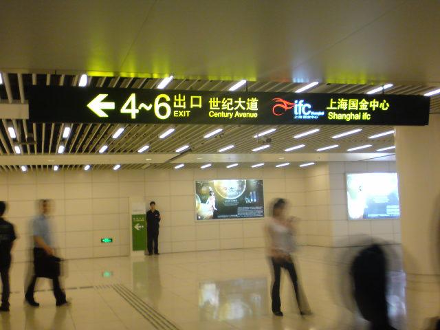 metro1 lujiazui