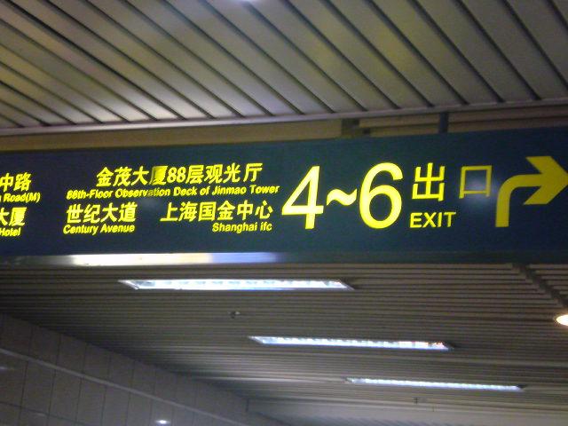 metro3 lujiazui