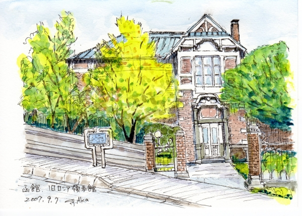 函館旧ロシア領事館