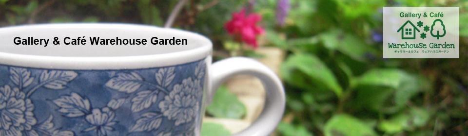 Gallery & Cafe Warehouse Garden 調布・柴崎のギャラリー&カフェ ウェアハウスガーデン