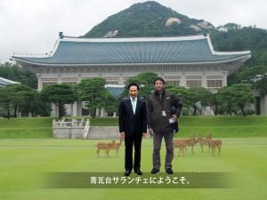韓国大統領と一緒に