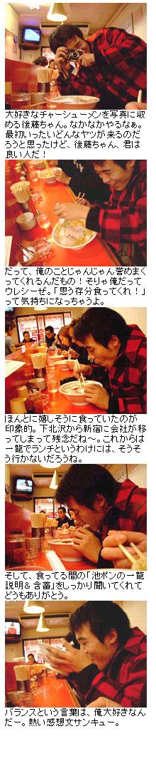 2002,02 後藤ちゃん