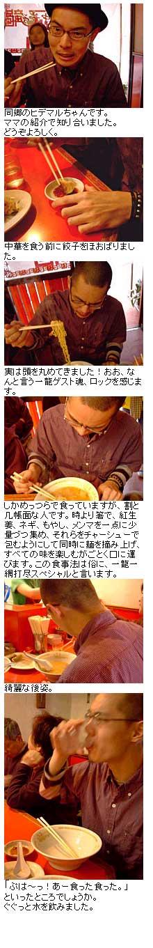 2005,05 ヒデマル