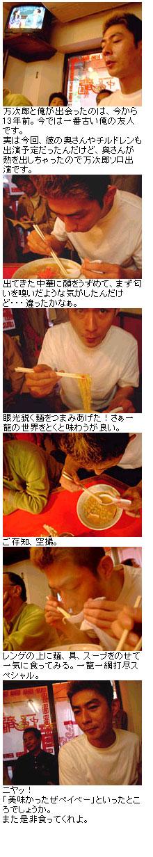 2002,06 ヤング万次郎