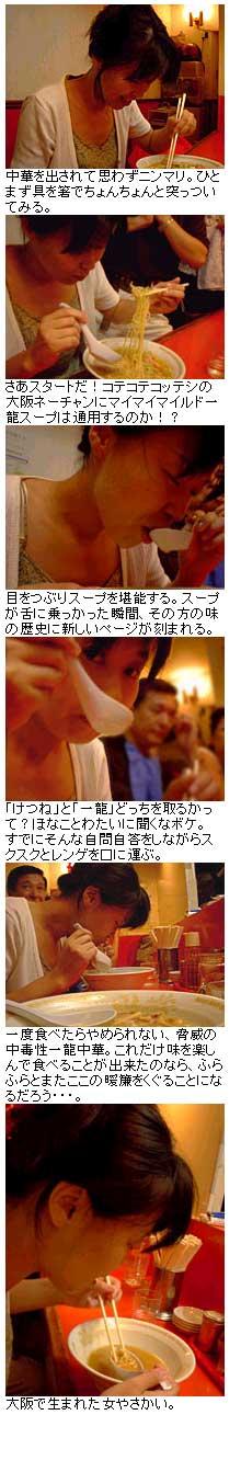 2002,09 響さん