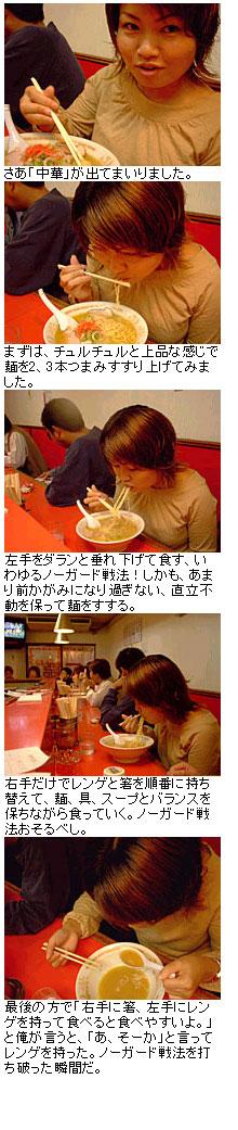 2002,10 知美さん