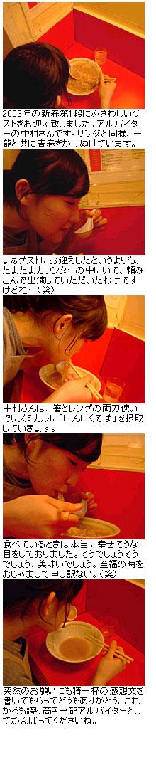 2003,01 中村さん