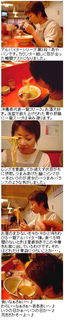 2003,02 あやパン