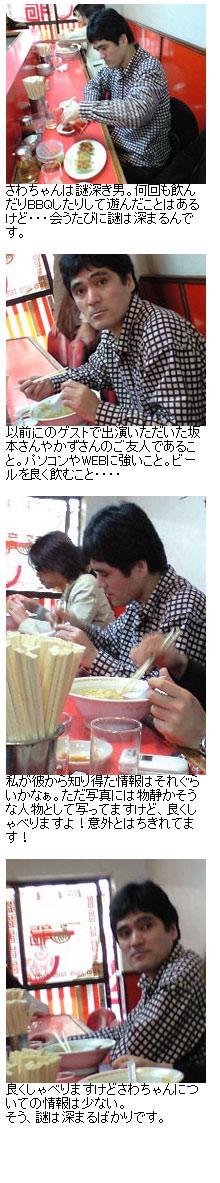 2008,06 さわちゃん
