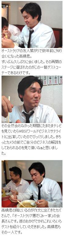 高橋君01