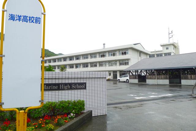 高知海洋高等学校