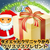 クリスマウプレゼント券