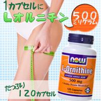 しじみエキスでおなじみ!基礎代謝UP, 脂肪燃焼, 肝臓解毒作用のL-オルニチン500mg