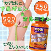 健康維持, 若返り, ダイエットに有効なサプリ!アルギニン&オルニチン